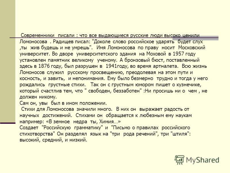 Современники писали : что все выдающиеся русские люди высоко ценили Ломоносова. Радищев писал: