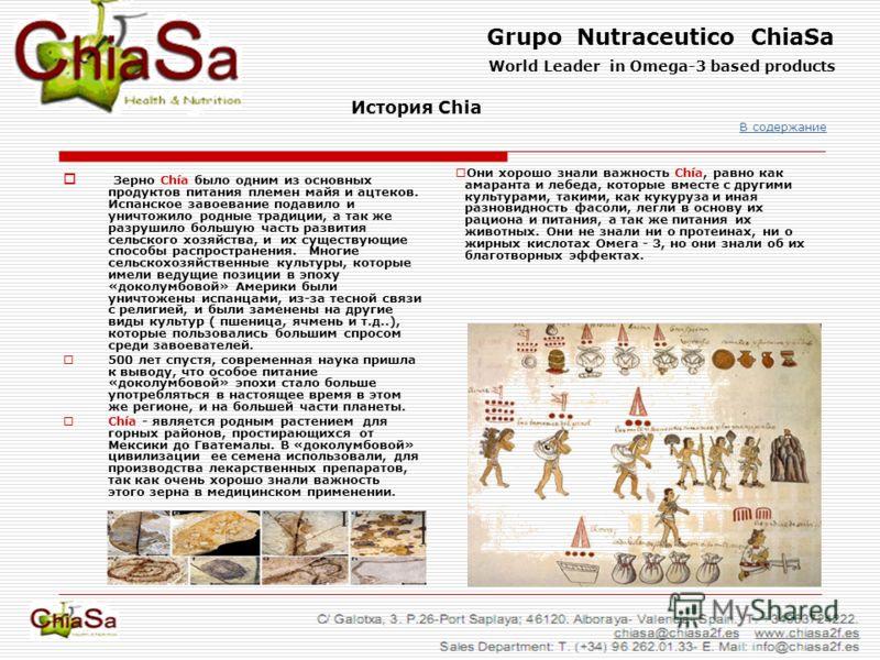 Зерно Chía было одним из основных продуктов питания племен майя и ацтеков. Испанское завоевание подавило и уничтожило родные традиции, а так же разрушило большую часть развития сельского хозяйства, и их существующие способы распространения. Многие се