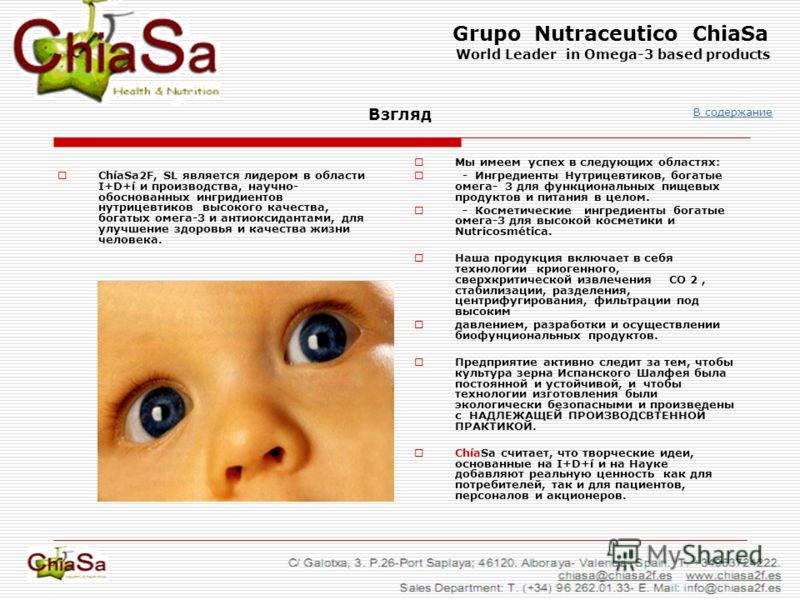 Взгляд ChíaSa2F, SL является лидером в области I+D+í и производства, научно- обоснованных ингридиентов нутрицевтиков высокого качества, богатых омега-3 и антиоксидантами, для улучшение здоровья и качества жизни человека. Мы имеем успех в следующих об