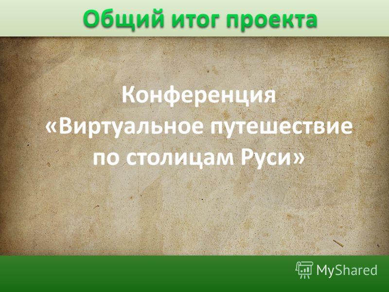 Конференция «Виртуальное путешествие по столицам Руси»