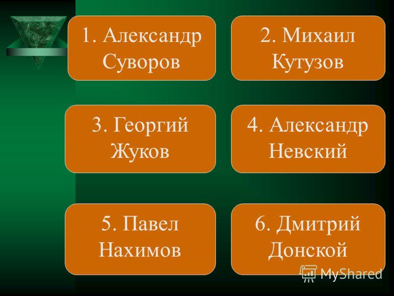 1. Александр Суворов 2. Михаил Кутузов 3. Георгий Жуков 4. Александр Невский 6. Дмитрий Донской 5. Павел Нахимов