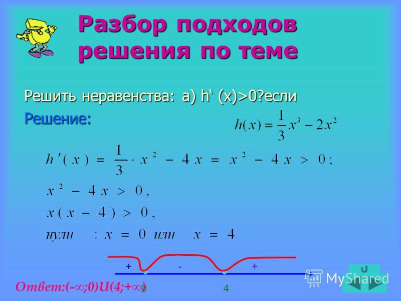 Разбор подходов решения по теме Решить неравенства: а) h (x)>0?если Решение: 04 + -+ Ответ:(-;0)U(4;+)