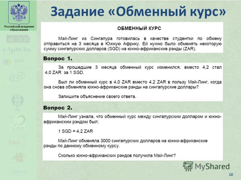Российская академия образования Задание «Обменный курс» 10 Вопрос 1. Вопрос 2.