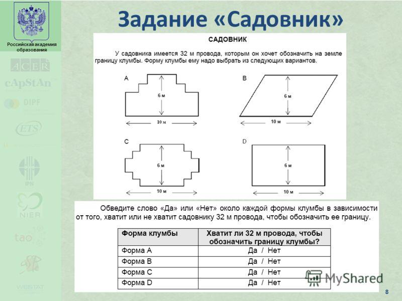 Российская академия образования Задание «Садовник» 8