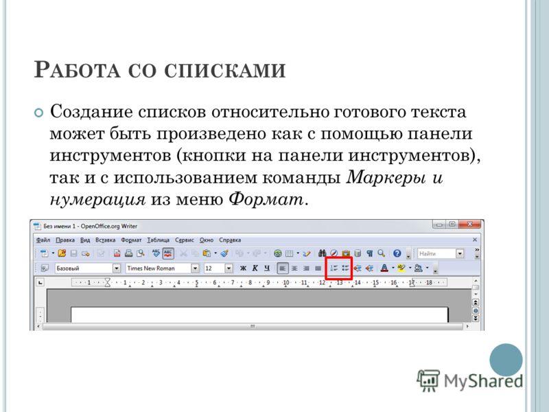 Р АБОТА СО СПИСКАМИ Создание списков относительно готового текста может быть произведено как с помощью панели инструментов (кнопки на панели инструментов), так и с использованием команды Маркеры и нумерация из меню Формат.