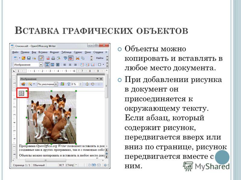 В СТАВКА ГРАФИЧЕСКИХ ОБЪЕКТОВ Объекты можно копировать и вставлять в любое место документа. При добавлении рисунка в документ он присоединяется к окружающему тексту. Если абзац, который содержит рисунок, передвигается вверх или вниз по странице, рису