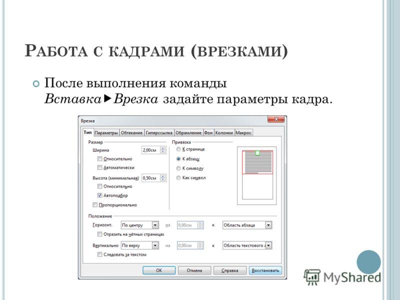 Р АБОТА С КАДРАМИ ( ВРЕЗКАМИ ) После выполнения команды Вставка Врезка задайте параметры кадра.