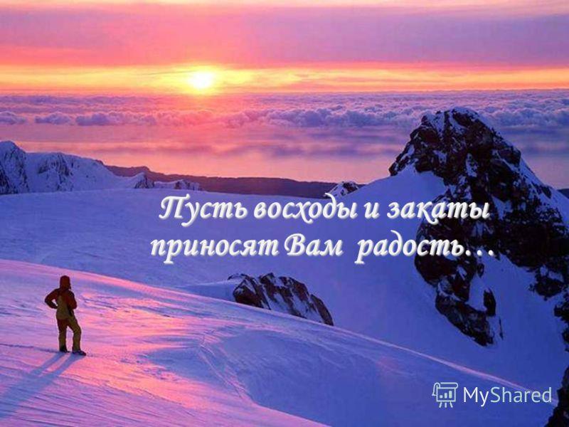 Пусть восходы и закаты приносят Вам радость…