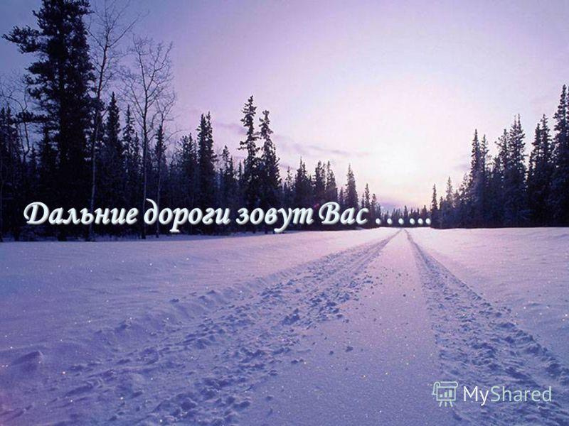 Дальние дороги зовут Вас …...