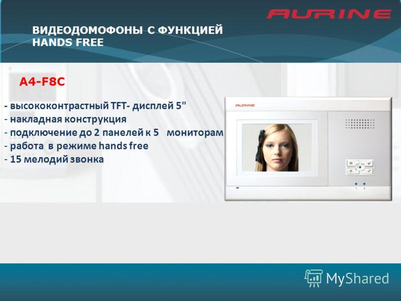 A4-F8С - высококонтрастный TFT- дисплей 5 - накладная конструкция - подключение до 2 панелей к 5 мониторам - работа в режиме hands free - 15 мелодий звонка ВИДЕОДОМОФОНЫ С ФУНКЦИЕЙ HANDS FREE