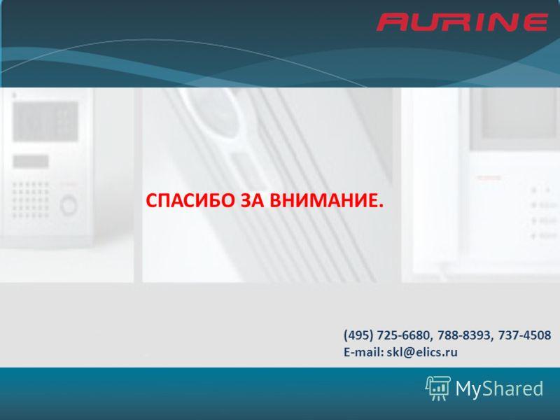 (495) 725-6680, 788-8393, 737-4508 E-mail: skl@elics.ru СПАСИБО ЗА ВНИМАНИЕ.