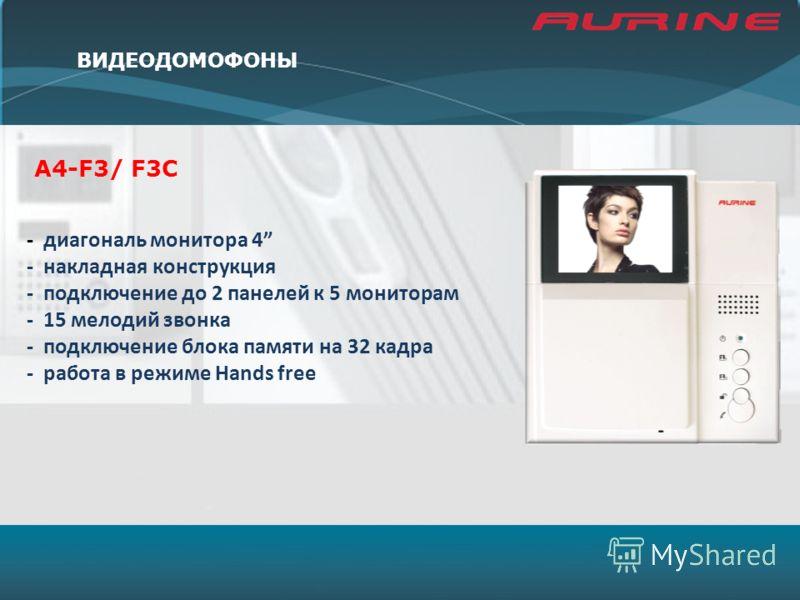 A4-F3/ F3C - диагональ монитора 4 - накладная конструкция - подключение до 2 панелей к 5 мониторам - 15 мелодий звонка - подключение блока памяти на 32 кадра - работа в режиме Hands free ВИДЕОДОМОФОНЫ
