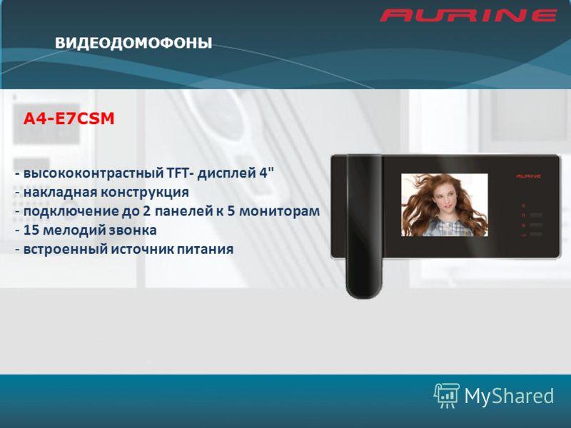 A4-E7CSM - высококонтрастный TFT- дисплей 4 - накладная конструкция - подключение до 2 панелей к 5 мониторам - 15 мелодий звонка - встроенный источник питания ВИДЕОДОМОФОНЫ