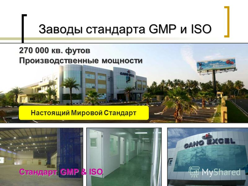 18 Заводы стандарта GMP и ISO Заводы стандарта GMP и ISO Стандарт GMP & ISO 270 000 кв. футов Производственные мощности Настоящий Мировой Стандарт