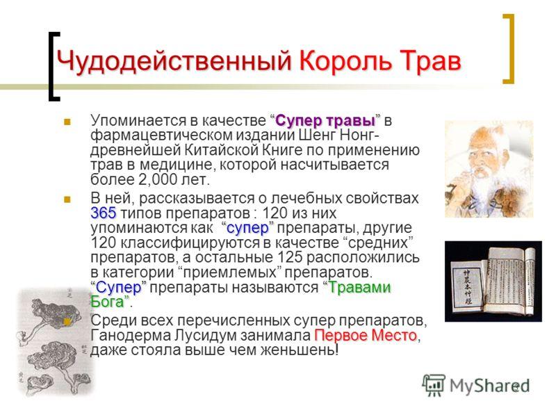 3 Чудодейственный Король Трав Супер травы Упоминается в качестве Супер травы в фармацевтическом издании Шенг Нонг- древнейшей Китайской Книге по применению трав в медицине, которой насчитывается более 2,000 лет. 365 суперСупер Травами Бога В ней, рас