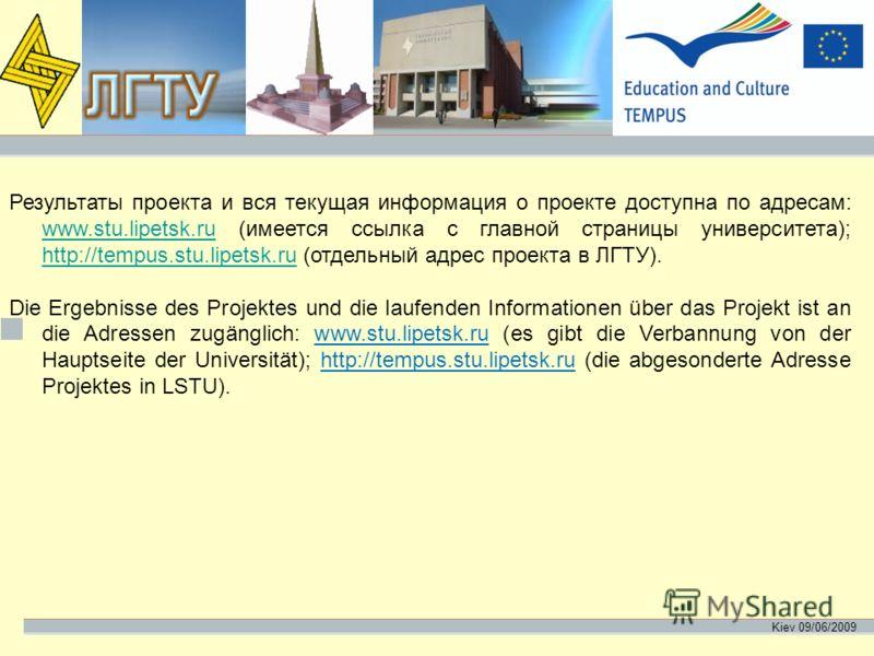 Результаты проекта и вся текущая информация о проекте доступна по адресам: www.stu.lipetsk.ru (имеется ссылка с главной страницы университета); http://tempus.stu.lipetsk.ru (отдельный адрес проекта в ЛГТУ). www.stu.lipetsk.ru http://tempus.stu.lipets