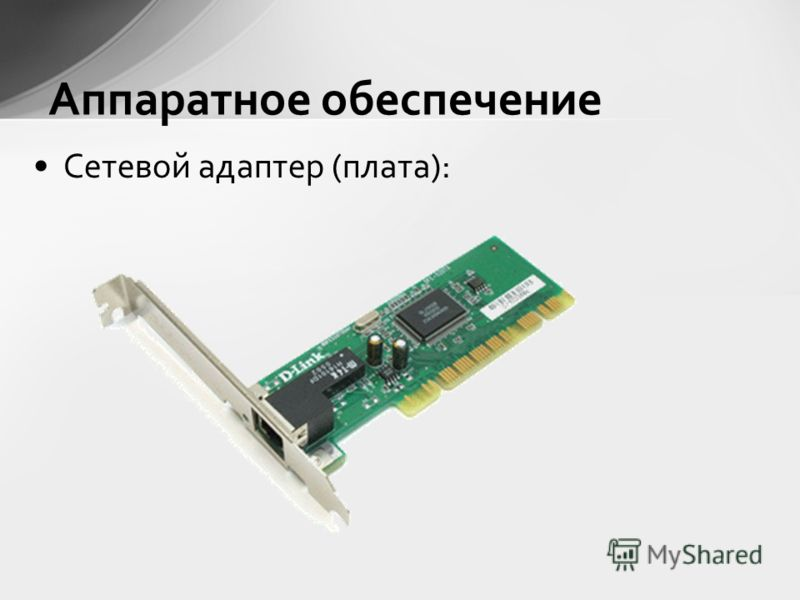 Сетевой адаптер (плата): Аппаратное обеспечение