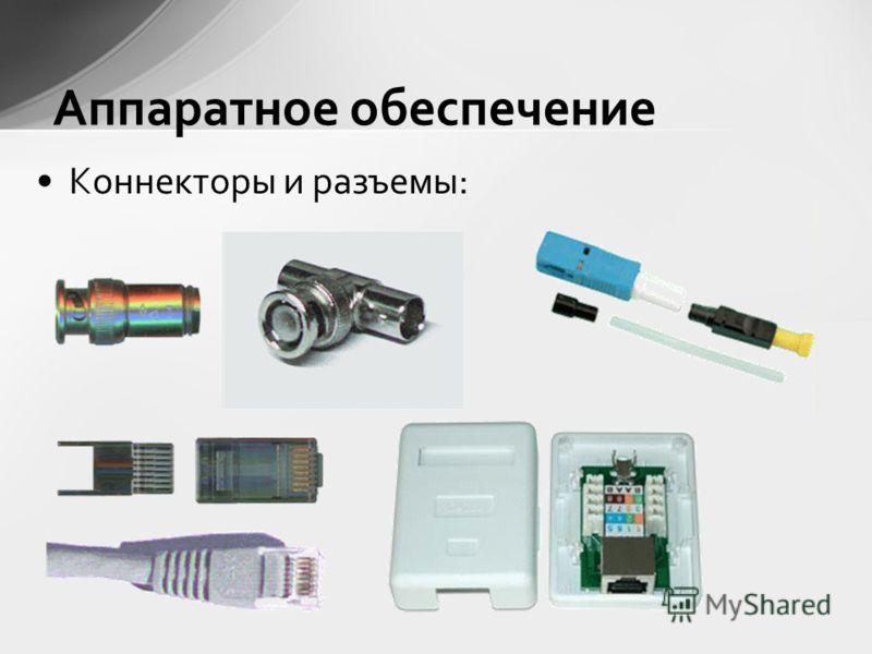 Коннекторы и разъемы: Аппаратное обеспечение