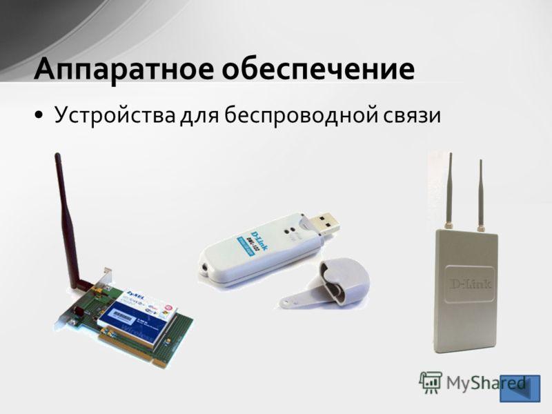 Устройства для беспроводной связи Аппаратное обеспечение