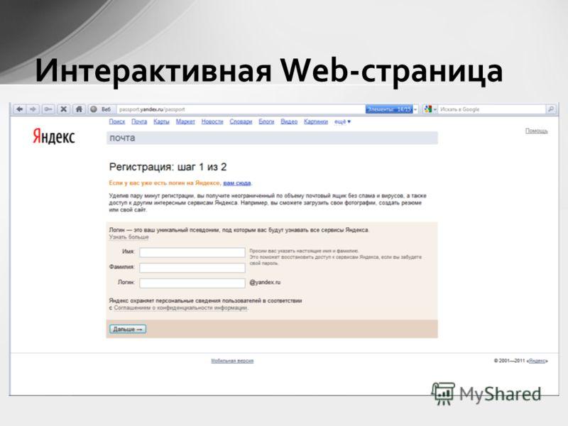 Интерактивная Web-страница