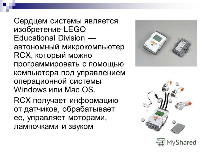 Сердцем системы является изобретение LEGO Educational Division автономный микрокомпьютер RCX, который можно программировать с помощью компьютера под управлением операционной системы Windows или Mac OS. RCX получает информацию от датчиков, обрабатывае