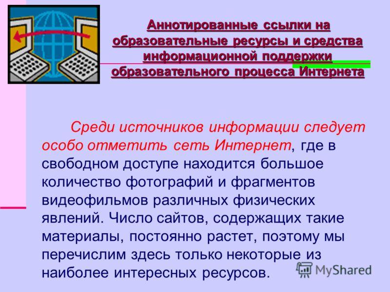 Аннотированные ссылки на образовательные ресурсы и средства информационной поддержки образовательного процесса Интернета Аннотированные ссылки на образовательные ресурсы и средства информационной поддержки образовательного процесса Интернета Аннотиро