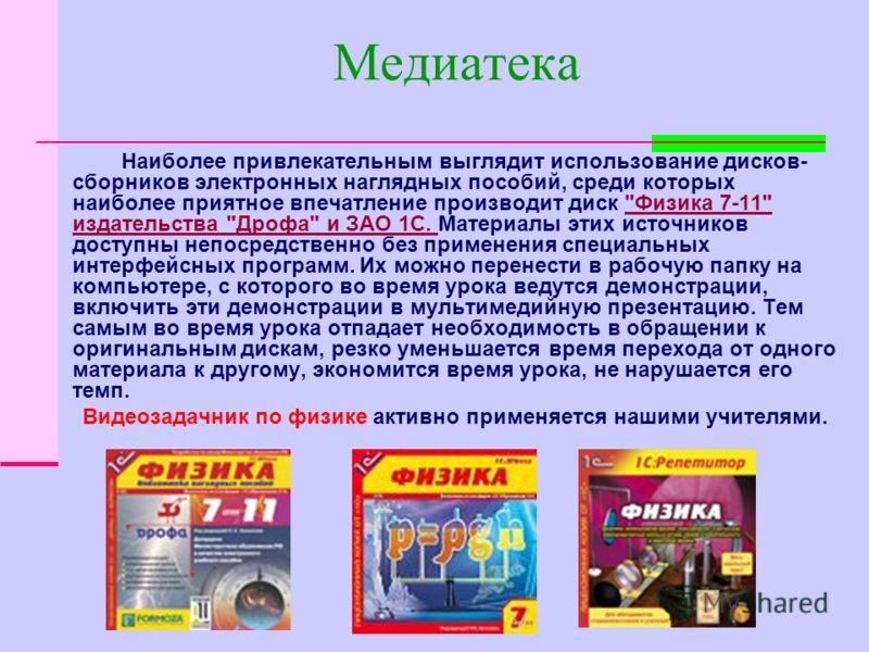 Медиатека Наиболее привлекательным выглядит использование дисков- сборников электронных наглядных пособий, среди которых наиболее приятное впечатление производит диск