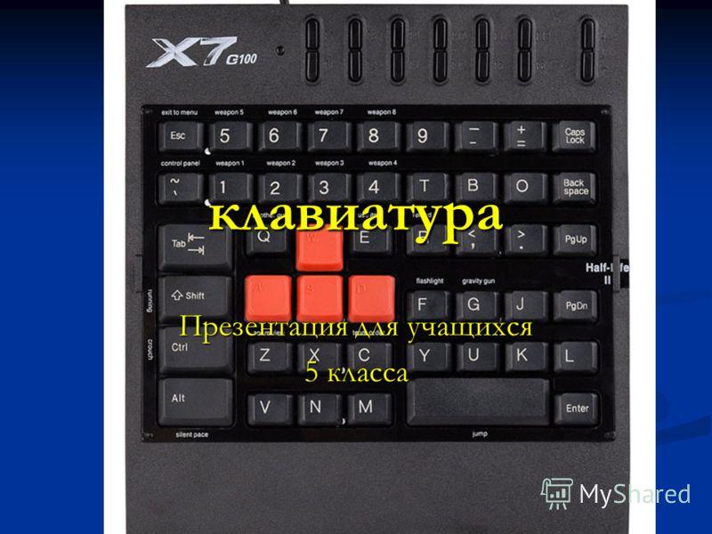 клавиатура Презентация для учащихся 5 класса