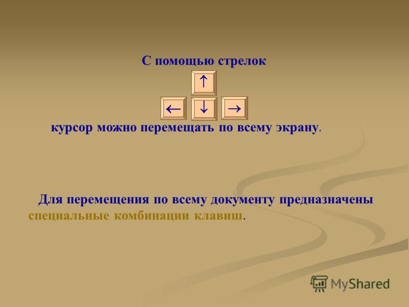 С помощью стрелок курсор можно перемещать по всему экрану. Для перемещения по всему документу предназначены специальные комбинации клавиш.