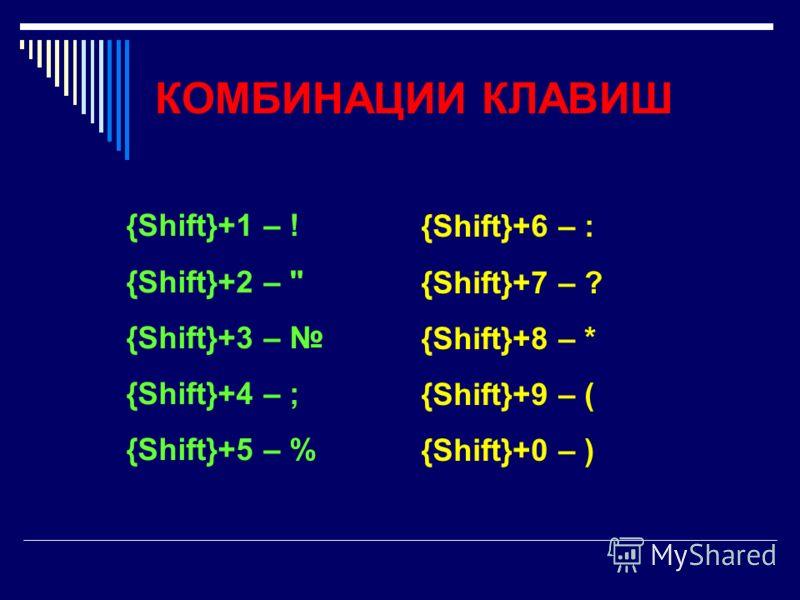 КОМБИНАЦИИ КЛАВИШ {Shift}+1 – ! {Shift}+2 –  {Shift}+3 – {Shift}+4 – ; {Shift}+5 – % {Shift}+6 – : {Shift}+7 – ? {Shift}+8 – * {Shift}+9 – ( {Shift}+0 – )