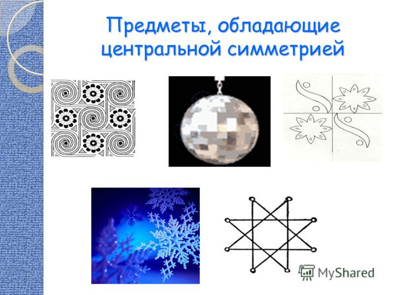Предметы, обладающие центральной симметрией
