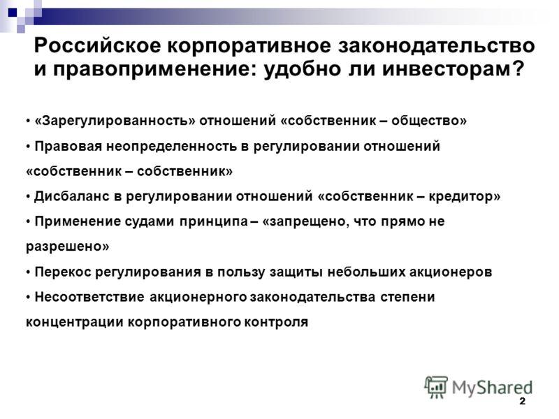 2 Российское корпоративное законодательство и правоприменение: удобно ли инвесторам? «Зарегулированность» отношений «собственник – общество» Правовая неопределенность в регулировании отношений «собственник – собственник» Дисбаланс в регулировании отн