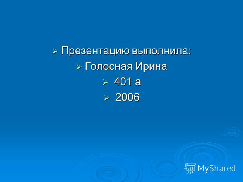 Презентацию выполнила: Презентацию выполнила: Голосная Ирина Голосная Ирина 401 а 401 а 2006 2006