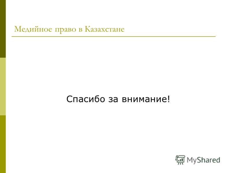Медийное право в Казахстане Спасибо за внимание!