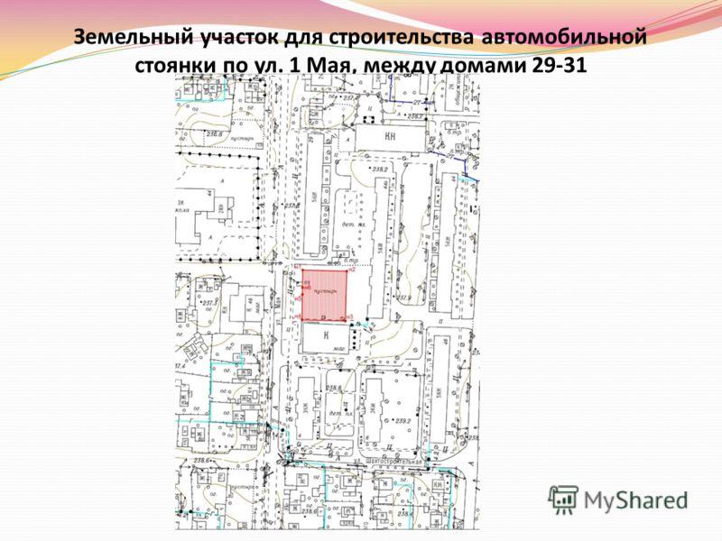 Земельный участок для строительства автомобильной стоянки по ул. 1 Мая, между домами 29-31