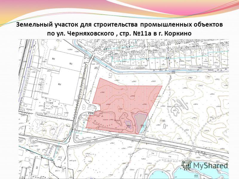 Земельный участок для строительства промышленных объектов по ул. Черняховского, стр. 11а в г. Коркино