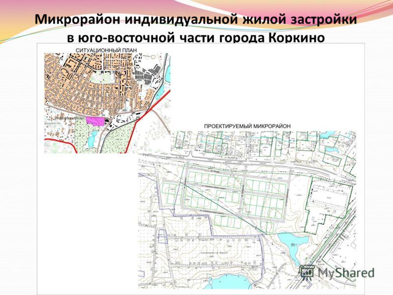 Микрорайон индивидуальной жилой застройки в юго-восточной части города Коркино