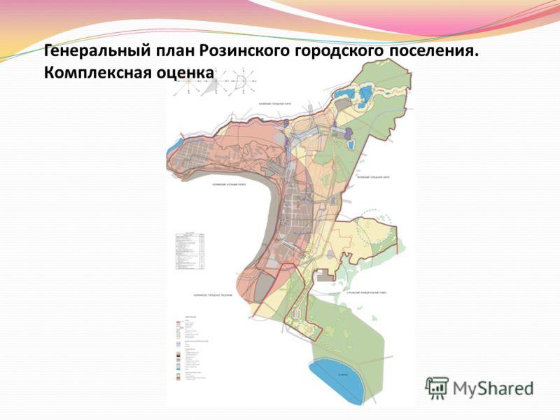Генеральный план Розинского городского поселения. Комплексная оценка