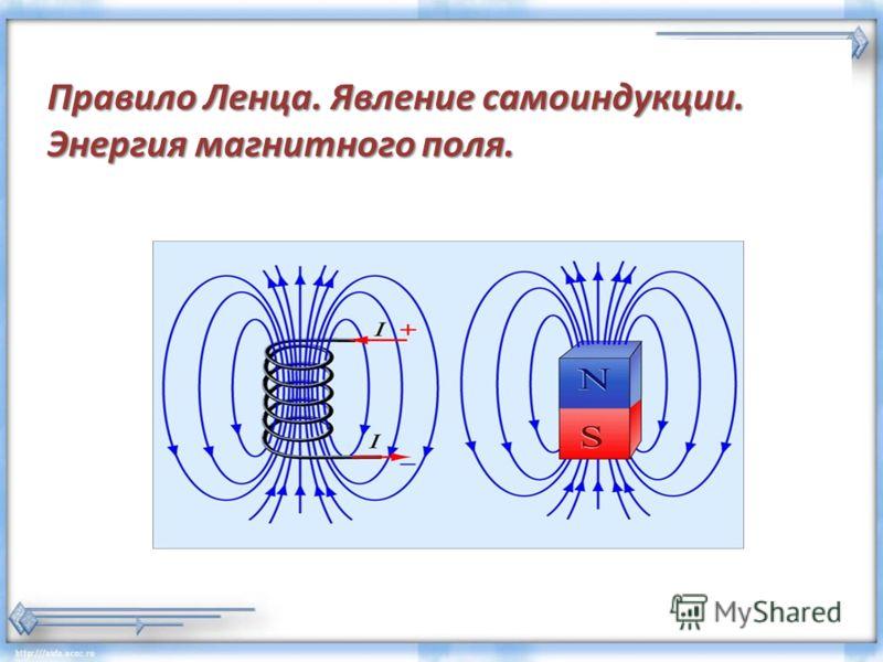 Правило Ленца. Явление самоиндукции. Энергия магнитного поля.