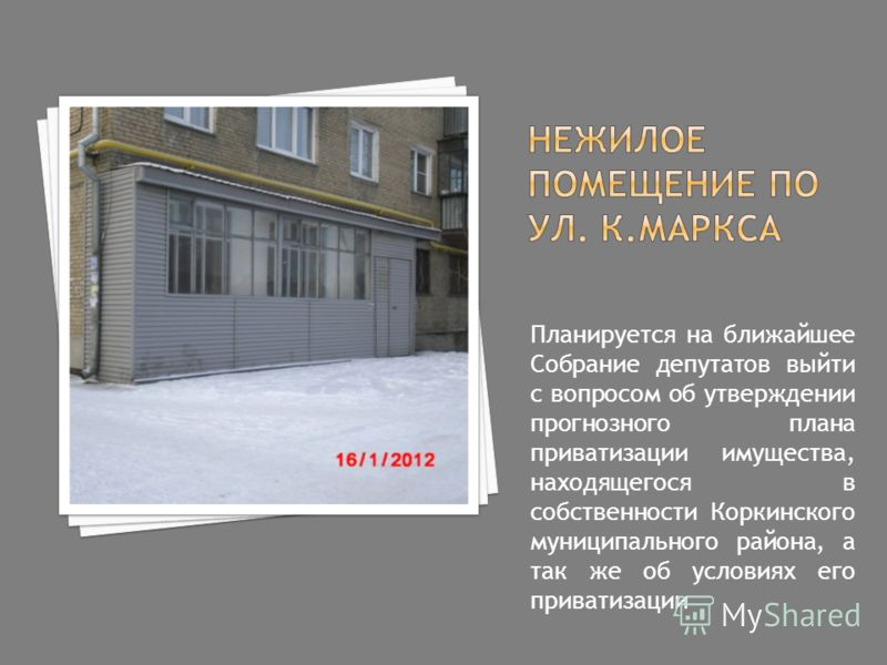 Планируется на ближайшее Собрание депутатов выйти с вопросом об утверждении прогнозного плана приватизации имущества, находящегося в собственности Коркинского муниципального района, а так же об условиях его приватизации