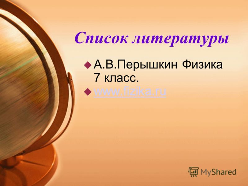 Список литературы А.В.Перышкин Физика 7 класс. www.fizika.ru