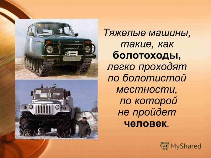 Тяжелые машины, такие, как болотоходы, легко проходят по болотистой местности, по которой не пройдет человек.