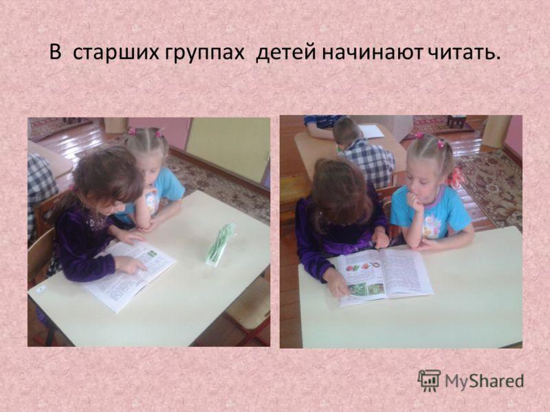 В старших группах детей начинают читать.