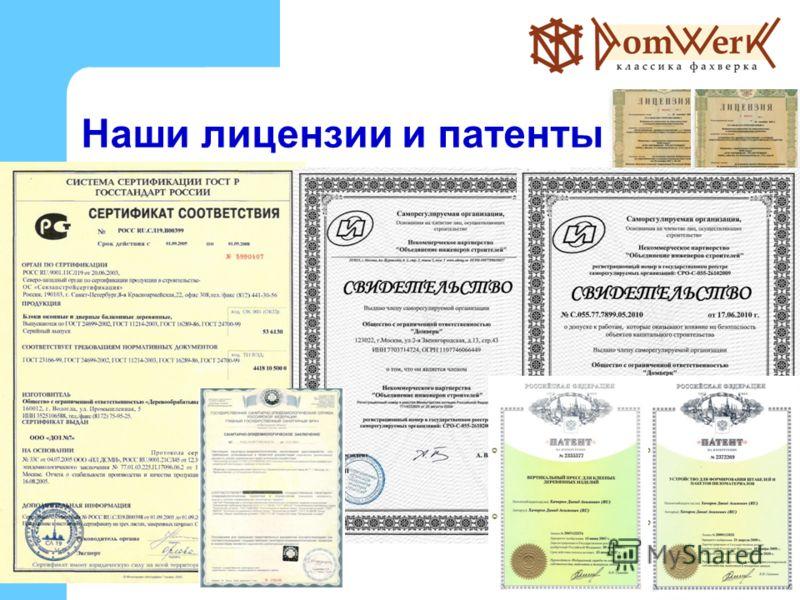 Наши лицензии и патенты