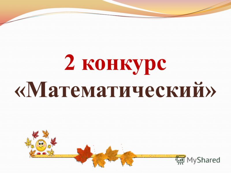 2 конкурс «Математический»