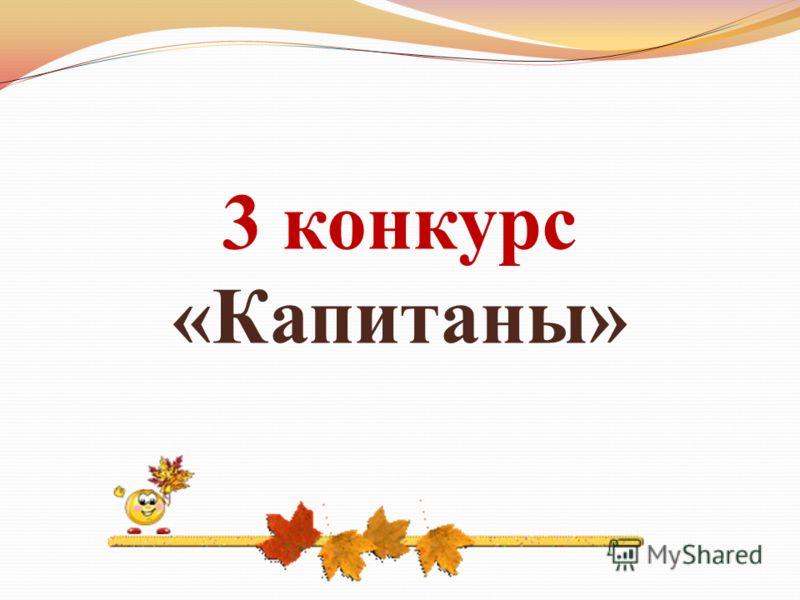 3 конкурс «Капитаны»