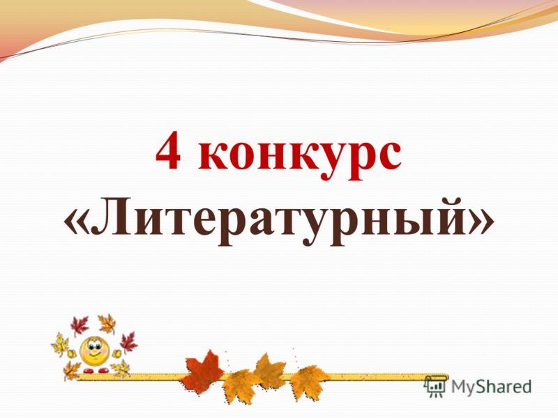 4 конкурс «Литературный»
