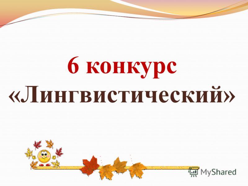6 конкурс «Лингвистический»