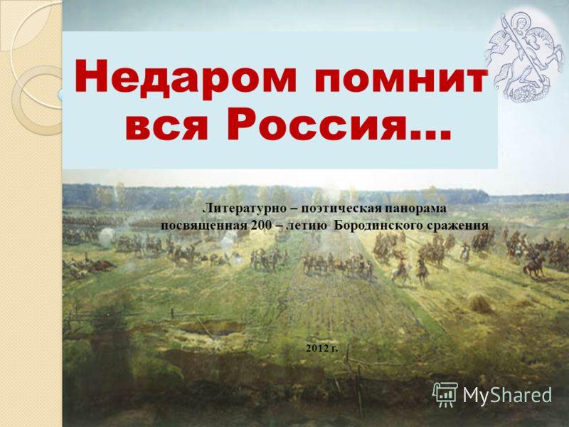 Недаром помнит вся Россия… Литературно – поэтическая панорама посвященная 200 – летию Бородинского сражения 2012 г.