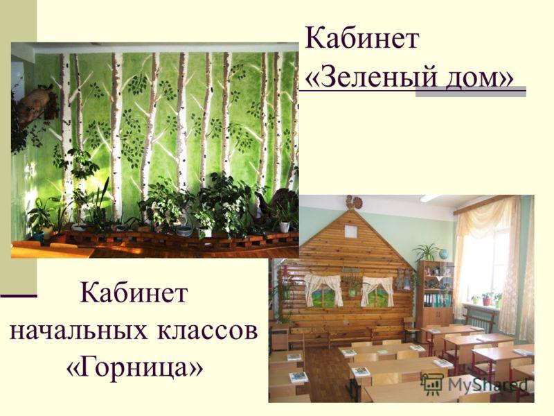 Кабинет «Зеленый дом» Кабинет начальных классов «Горница»